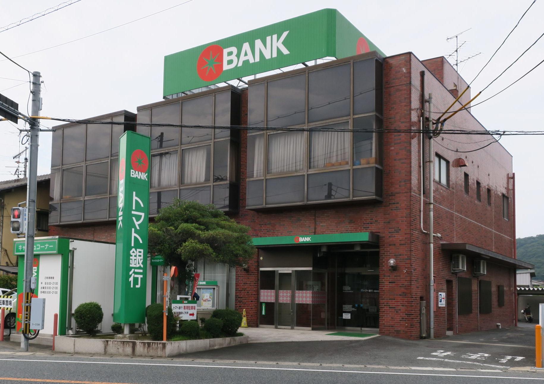トマト銀行吉備津支店