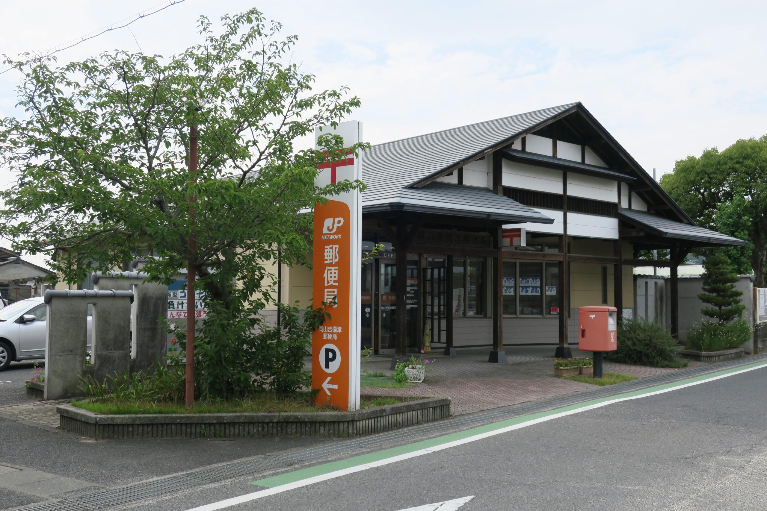 岡山吉備津郵便局