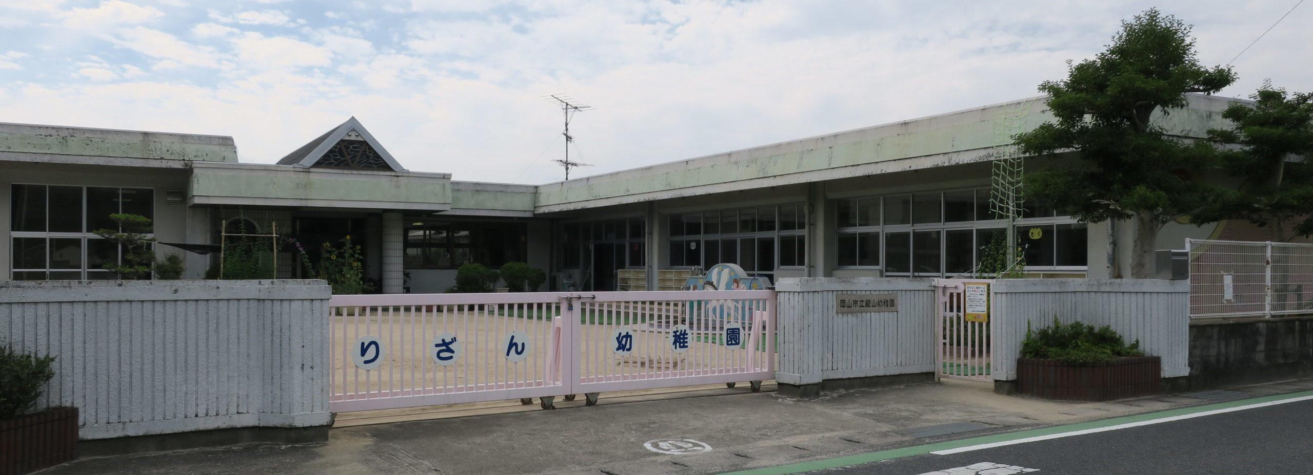 りざん幼稚園
